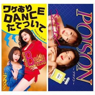 ワケあり DANCE たてついて/POISON〜プワゾン〜