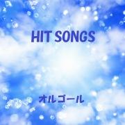 オルゴール J-POP HIT VOL-375