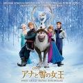 アナと雪の女王 オリジナル・サウンドトラック -デラックス・エディション-(24bit/48kHz)