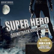 ヒーロー映画 大全集 - Superhero Movies Soundtrack Collection