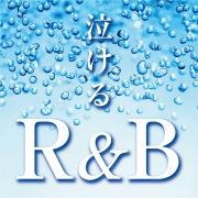 泣けるR&B
