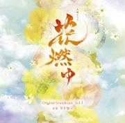 NHK大河ドラマ「花燃ゆ」オリジナル・サウンドトラック Vol.1(24bit/48kHz)