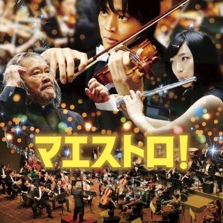 マエストロ! オリジナル・サウンドトラック 音楽:辻井伸行、上野耕路、ベートーヴェン、シューベルト(24bit/48kHz)