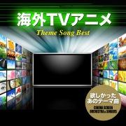 海外TVアニメ・テーマソングBEST(欲しかったあのテーマ曲!)