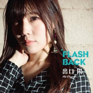 FLASH BACK(Type-B)