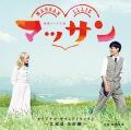 連続テレビ小説「マッサン」オリジナル・サウンドトラック2 ―北海道・余市編―