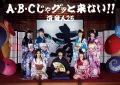 A・B・Cじゃグッと来ない!!(24bit/48kHz)