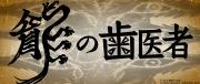 日本アニメ(ーター)見本市 「龍の歯医者」(24bit/48kHz)