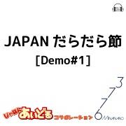 JAPANだらだら節[Demo#1]