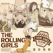 TVアニメ「ローリング☆ガールズ」主題歌集 THE ROLLING GIRLS 「人にやさしく」(24bit/48kHz)