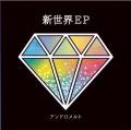 新世界EP