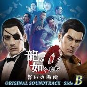 龍が如く0 誓いの場所 オリジナルサウンドトラック Side B(24bit/48kHz)