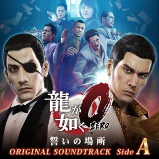 龍が如く0 誓いの場所 オリジナルサウンドトラック Side A(24bit/48kHz)