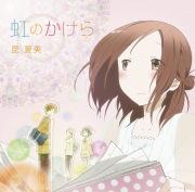 TVアニメ「一週間フレンズ。」オープニングテーマ「虹のかけら」