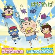 TVアニメ「はなかっぱ」オープニング&エンディングテーマ「ぼくが咲かせる花/しゅわぴか☆はみがき」
