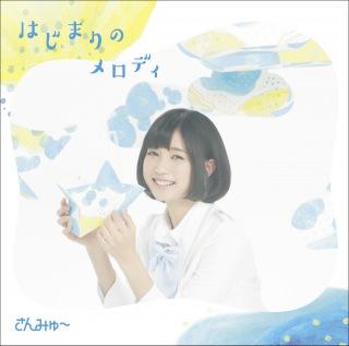 はじまりのメロディ〜TYPE-C〜