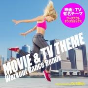 映画・TV有名テーマソング - ワークアウト・ダンス