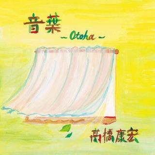 音葉〜Otoha〜