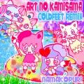 アートの神様(COLDFEET Remix)