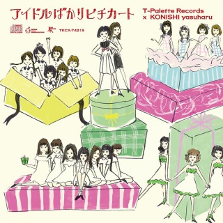 アイドルばかりピチカート -小西康陽 X T-Palette Records-