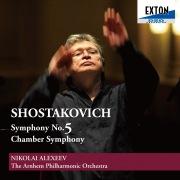 ショスタコーヴィチ:交響曲 第 5番、室内交響曲