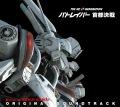 THE NEXT GENERATION パトレイバー 首都決戦 オリジナル・サウンドトラック