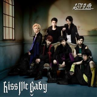 Kiss Me Baby-スタダDD盤