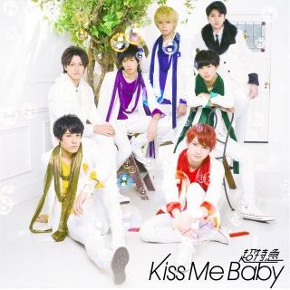 Kiss Me Baby-ぼっちDD盤