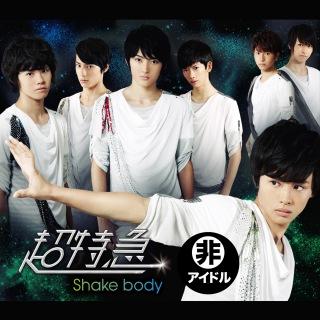 Shake body(24bit/48kHz)