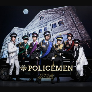 POLICEMEN(24bit/48kHz)