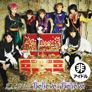 Believe×Believe-A ビリビリ盤(24bit/48kHz)