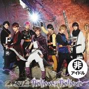 Believe×Believe-B 冒険盤(24bit/48kHz)