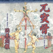 因果応報 - Retributive Justice