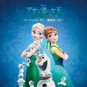 アナと雪の女王 / エルサのサプライズ:パーフェクト・デイ 〜特別な一日〜(24bit/48kHz)