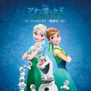 アナと雪の女王 / エルサのサプライズ:パーフェクト・デイ 〜特別な一日〜