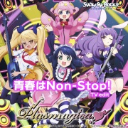 TVアニメ「SHOW BY ROCK!!」OP主題歌「青春はNon-Stop! <TV edit>」