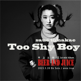 Too Shy Boy