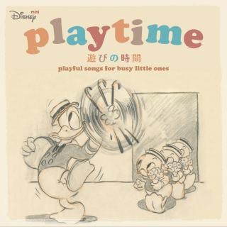 ミニ ディズニー プレイタイム/遊びの時間