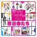 『這いよれ!ニャル子さん』ベストセレクションミニアルバム「邪選曲たち」(24bit/48kHz)