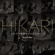 HIKARI〜未来をつかむために〜(OL Singer)