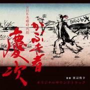 NHK木曜時代劇「かぶき者 慶次」オリジナルサウンドトラック(24bit/48kHz)