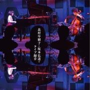 北村早樹子と坂本弘道のライブ録音 (5.6MHz dsd + 24bit/48kHz)