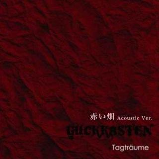 赤い畑(アコースティック ver.)(日本語版)(24bit/48kHz)