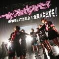 赤坂BLITZだよ! 全員ハミ出すモ!(24bit/48kHz)
