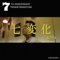 七変化(24bit/44.1kHz)