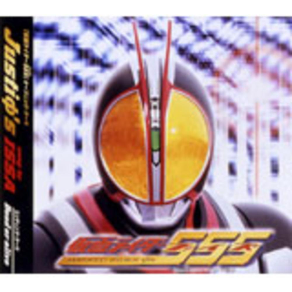 Iam Rider Song Dwenlod: ISSA,石原 慎一 / 仮面ライダーファイズ主題歌「Justiφ's」