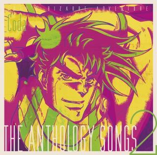 ジョジョの奇妙な冒険 The anthology songs 2(24bit/48kHz)