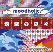 moodholic 〜泡沫の日々〜