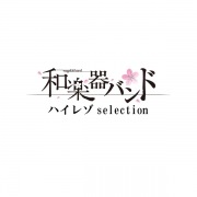 和楽器バンド ハイレゾ selection(24bit/96kHz)
