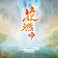 NHK大河ドラマ「花燃ゆ」オリジナル・サウンドトラック Vol.2(24bit/48kHz)
